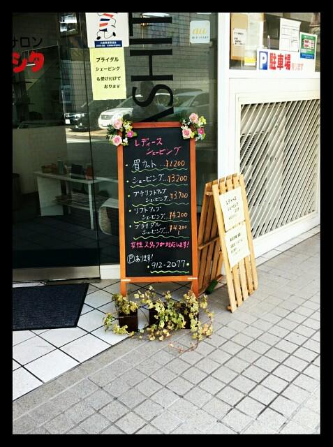 f:id:HairSalonYamashita3819:20170126210408j:image