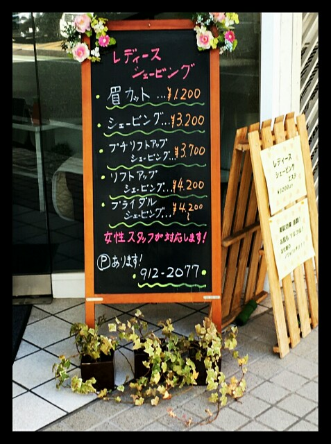 f:id:HairSalonYamashita3819:20170311203128j:image