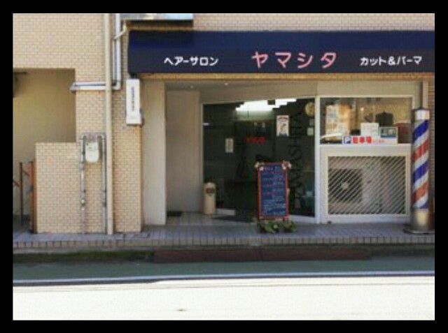 f:id:HairSalonYamashita3819:20170609203246j:image