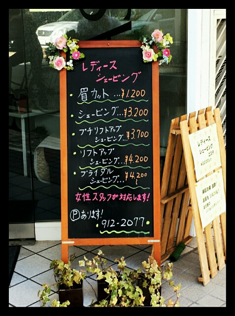 f:id:HairSalonYamashita3819:20170728195818j:image