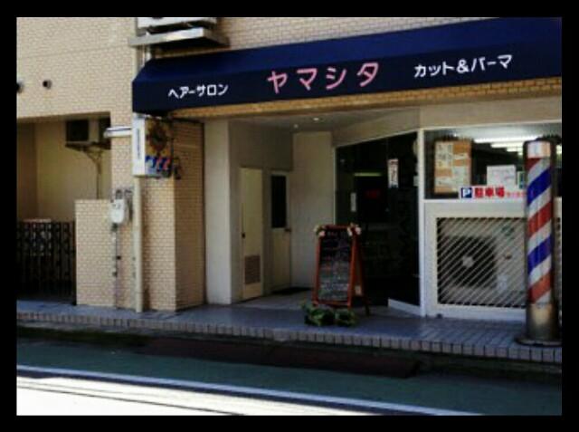 f:id:HairSalonYamashita3819:20170915202819j:image