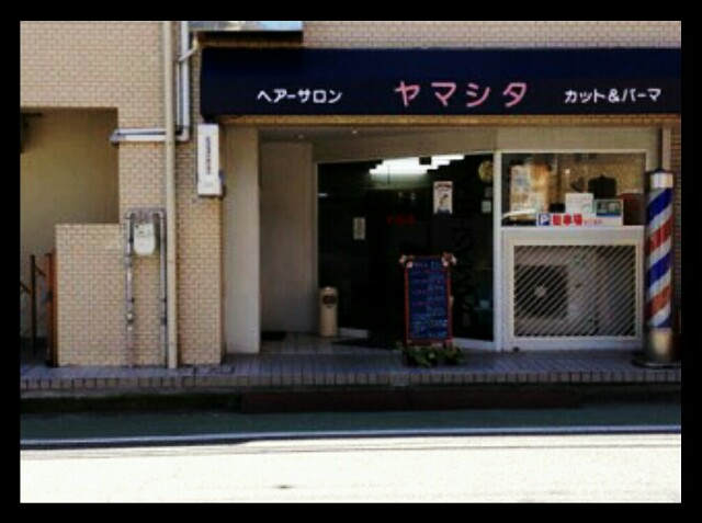 f:id:HairSalonYamashita3819:20171001210256j:image