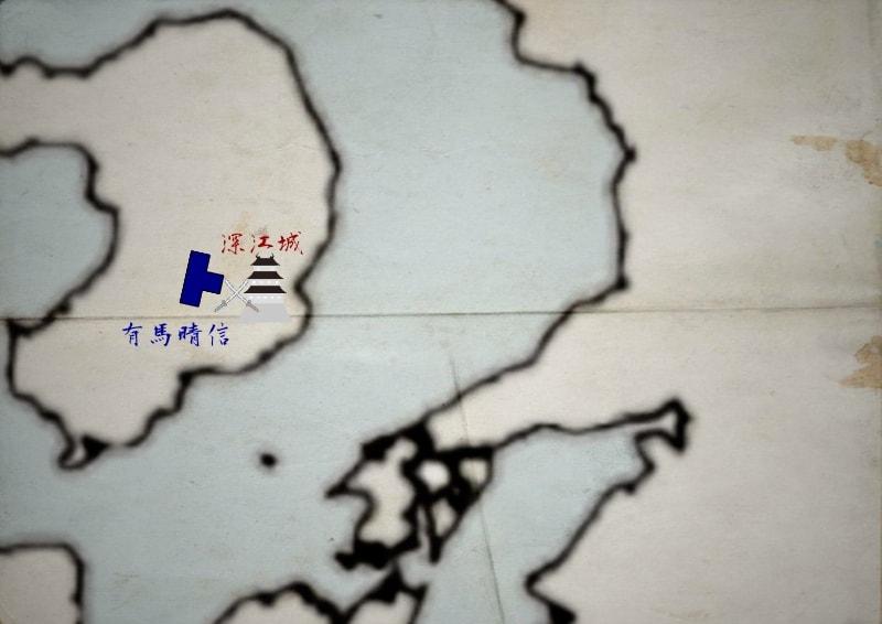 深江城を攻める有馬晴信