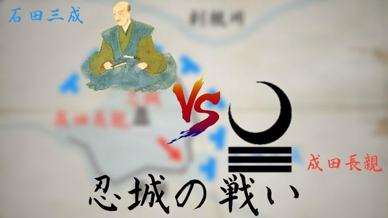 忍城の戦い