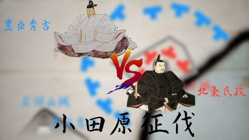 小田原征伐