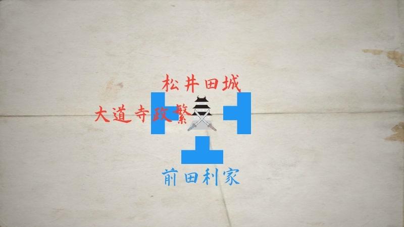 大道寺政繁の抵抗によりなかなか落ちない松井田城