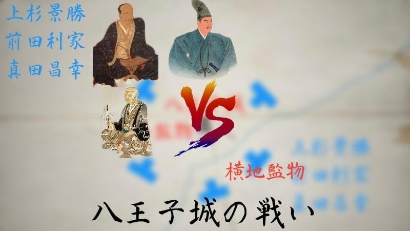 八王子城の戦い