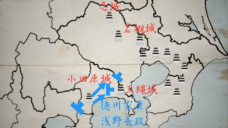 小田原城以南に侵攻を始める徳川家康と浅野長政