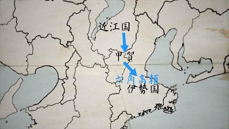 近江国から甲賀、伊勢国に逃げる六角高頼
