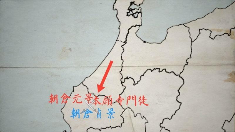 本願寺門徒と共に越前国への侵攻を始める朝倉元景