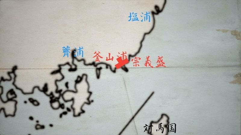 釜山浦を占領する宗義盛