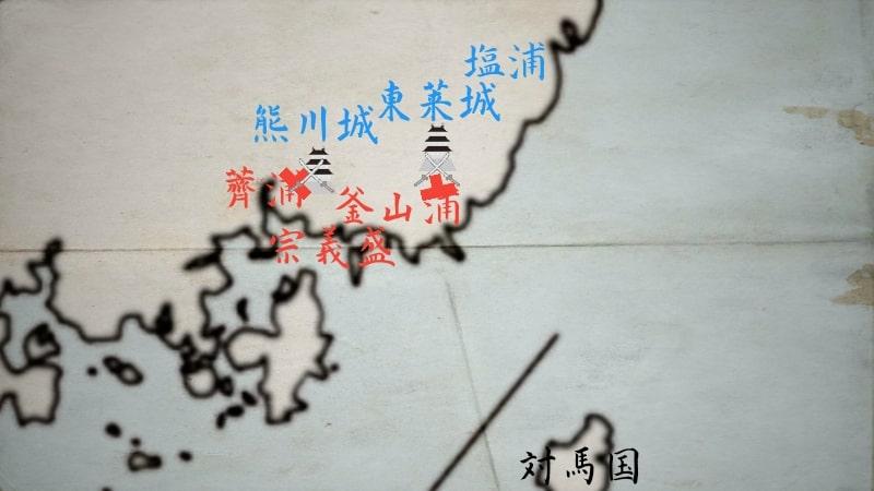 東莱城と熊川城の攻撃に失敗する宗義盛