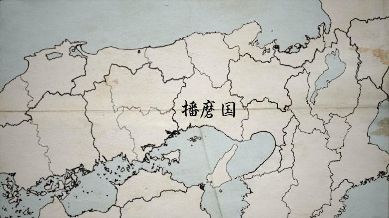 播磨国を統一する浦上村宗