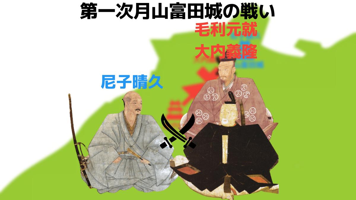 第一次月山富田城の戦い