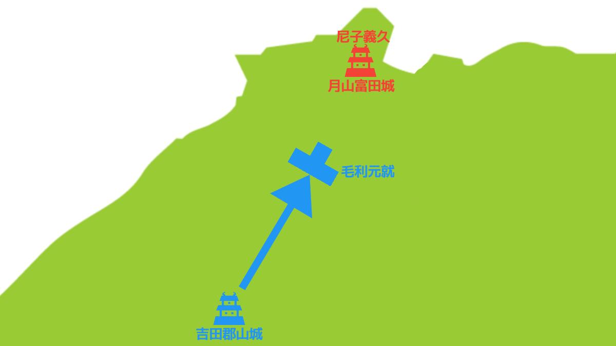 月山富田城に向けて出陣する毛利元就と吉川元春と小早川隆景