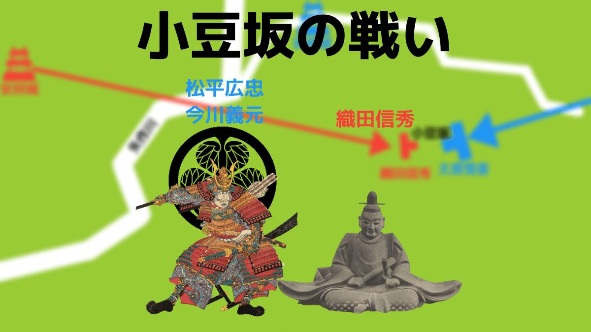 小豆坂の戦い