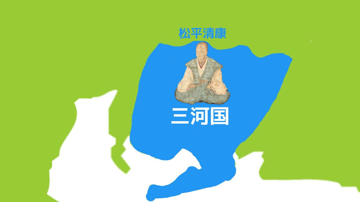 三河国統一を果たす松平清康