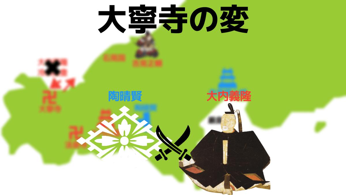 大寧寺の変