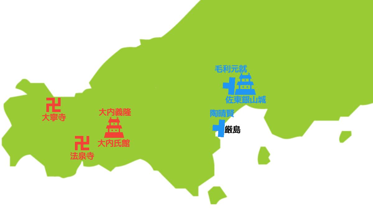 厳島を占領する陶晴賢