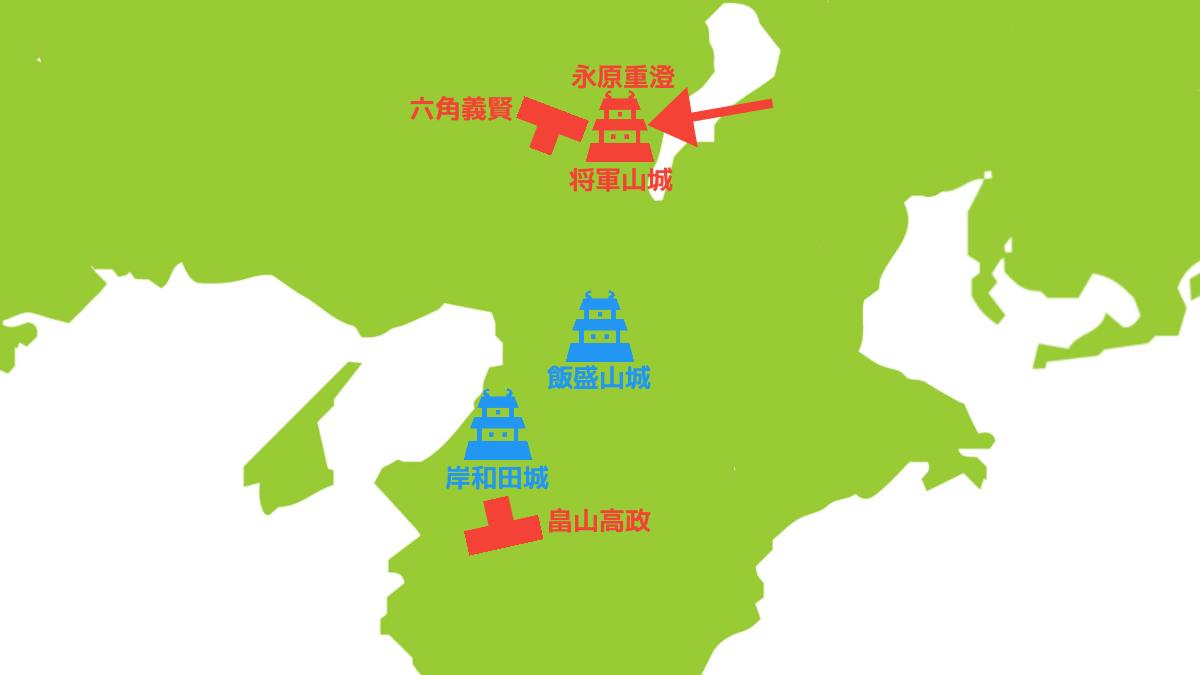 将軍山城で防戦の構えを取る六角義賢