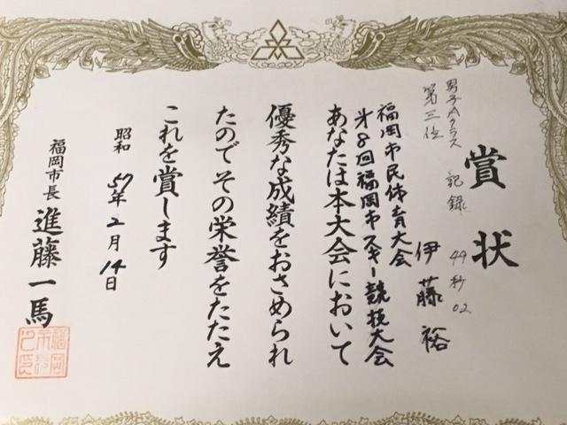f:id:Hakatayou:20180517081715j:plain