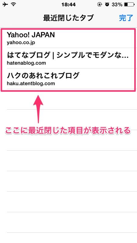 タブ 復元 iPhone アイポン アイフォン テクニック 小技