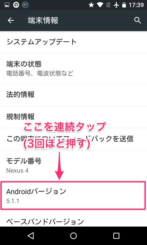 バージョン Android アンドロイド スマホ スマートフォン テクニック 小技
