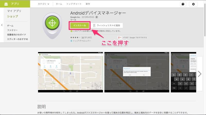 Google Play Android アンドロイド スマホ スマートフォン テクニック 小技
