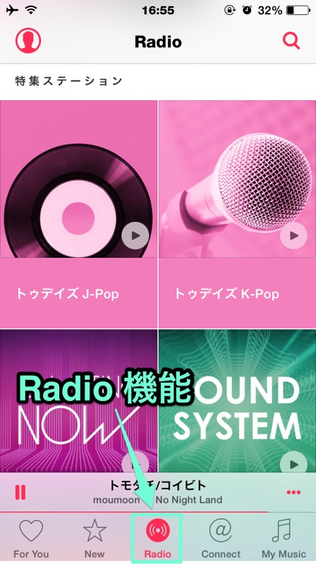 Apple Music アップル ミュージック 音楽 聴き放題