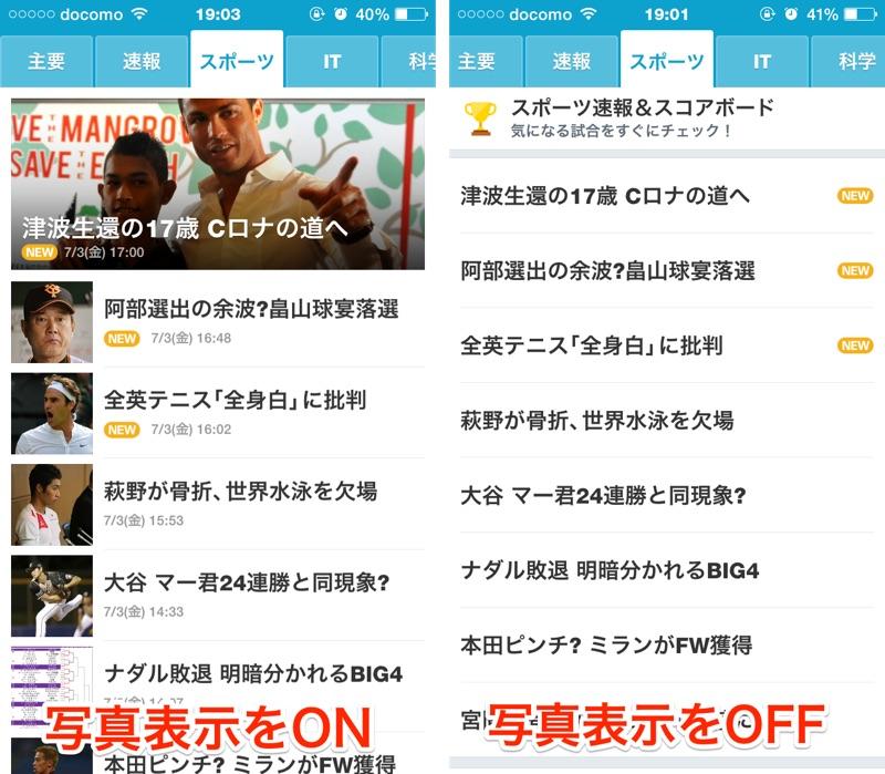 Yahoo!ニュース ヤフー ニュース アプリ iPhone アイフォン アイホン Android アンドロイド