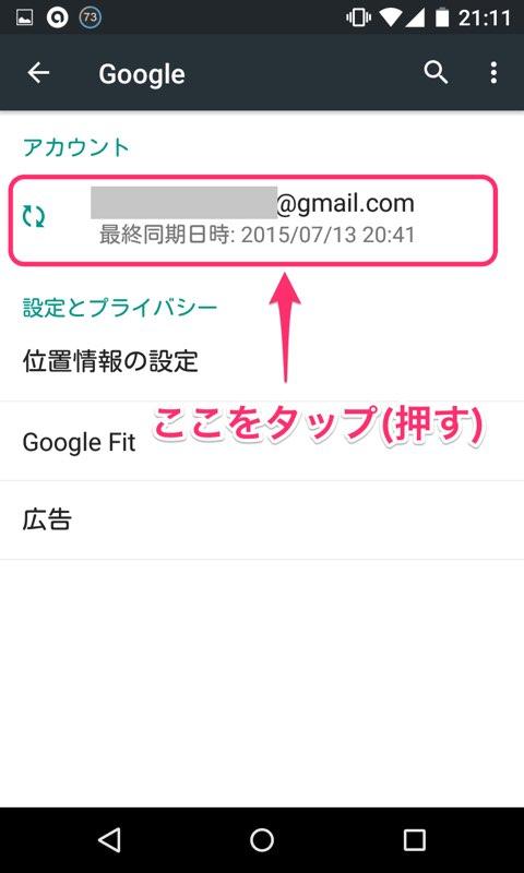 Android アンドロイド バッテリー 省エネ化 同期設定