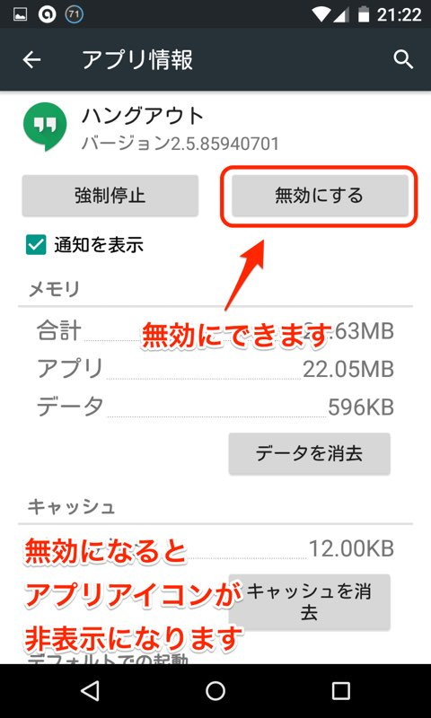 Android アンドロイド バッテリー 省エネ化 アプリ無効化