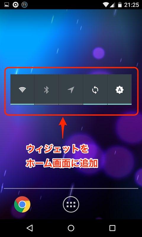 Android アンドロイド バッテリー 省エネ化 ウィジェット