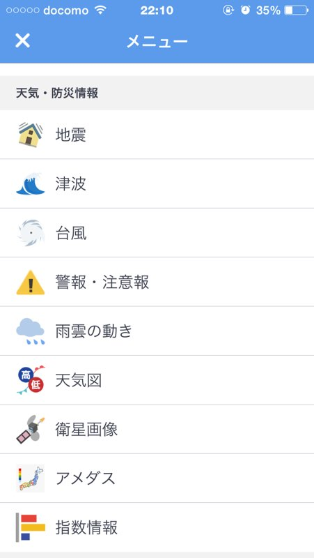 Yahoo ヤフー 天気 アプリ 防災情報