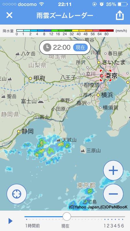 Yahoo ヤフー 天気 アプリ 雨雲レーダー