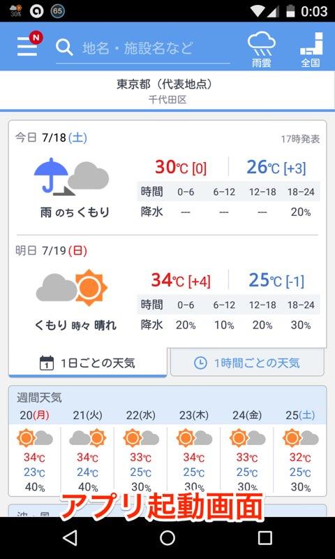 Yahoo ヤフー 天気 アプリ リニューアル