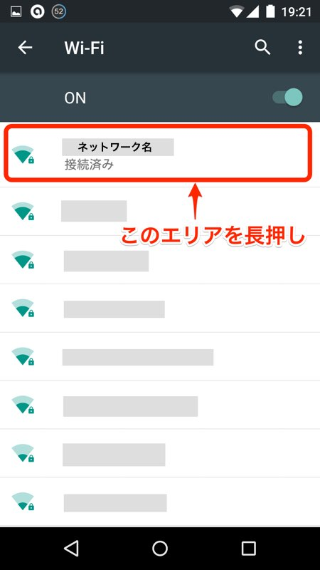 Android DNS設定