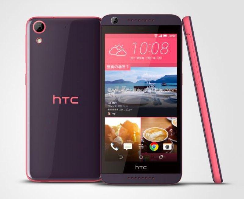 HTC Desire 626 ロケットモバイル MVNO 格安SIM Android アンドロイド スマートフォン スマホ スペック 性能 2016年