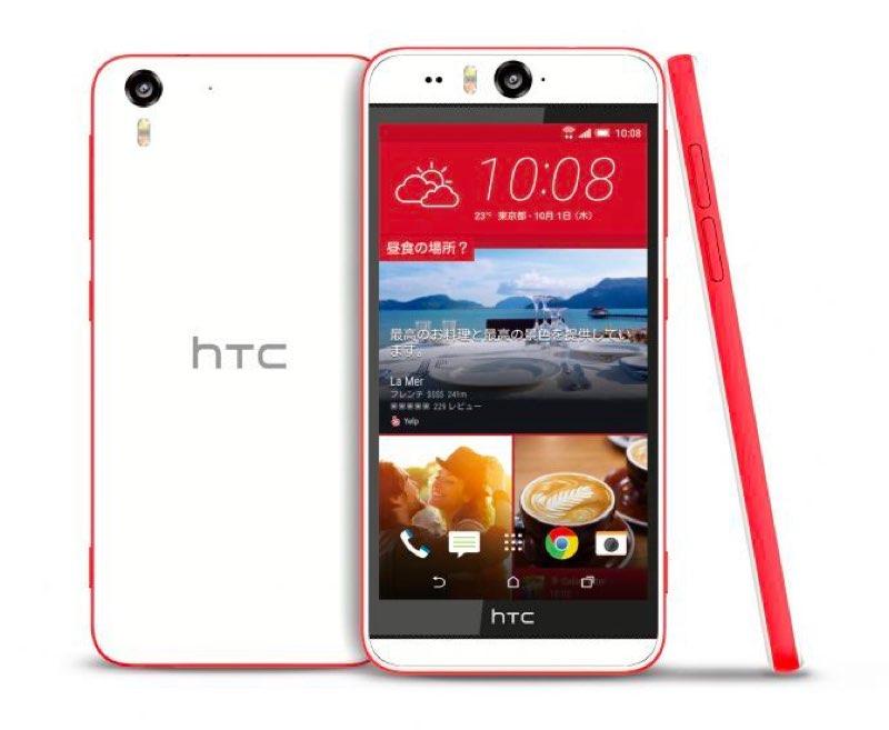 HTC Desire EYE 自撮り Android アンドロイド スマートフォン スマホ スペック 性能 2015年