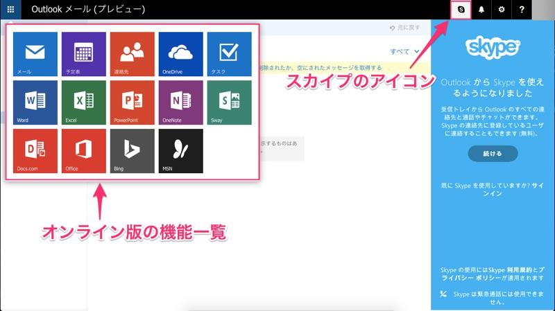 マイクロソフト オフィス オンライン