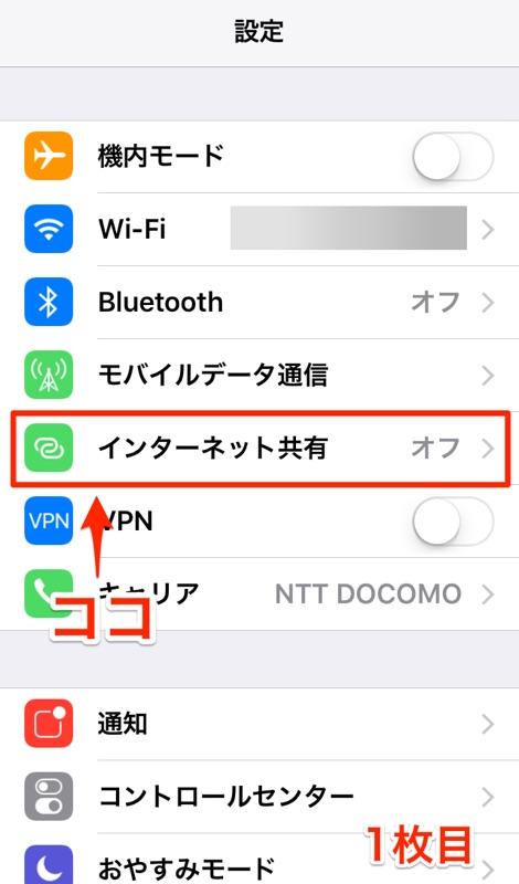 iPhone アイホン テザリング 設定 docomo ドコモ 格安SIM MVNO