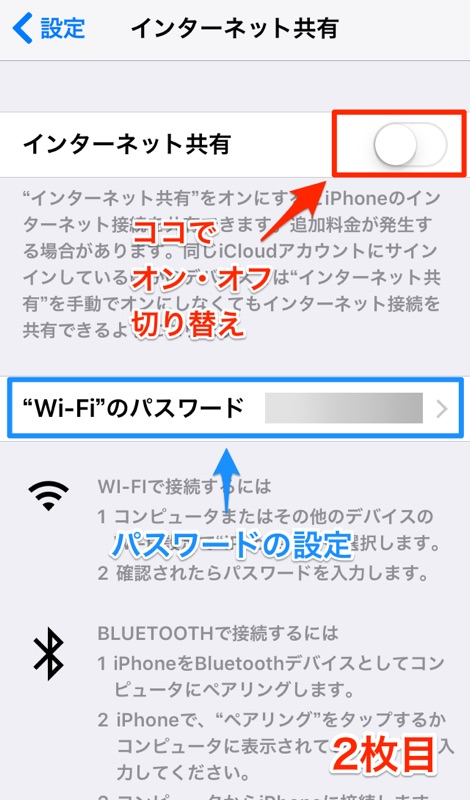 iPhone テザリング 設定 docomo ドコモ 格安SIM MVNO