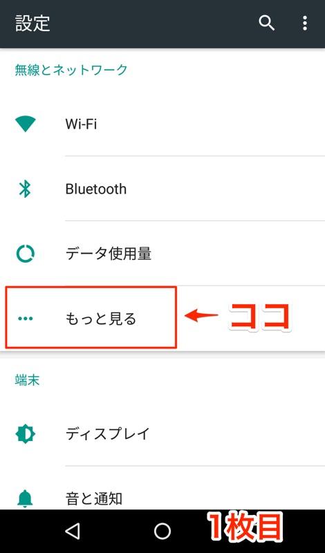 Android アンドロイド テザリング 設定 格安SIM MVNO