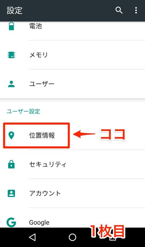 Android 6.0 Marshmallow アンドロイド マシュマロ 省エネ化 設定 GPS 位置情報