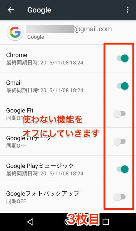 Android 6.0 Marshmallow アンドロイド マシュマロ 省エネ化 設定 同期 バックグラウンド