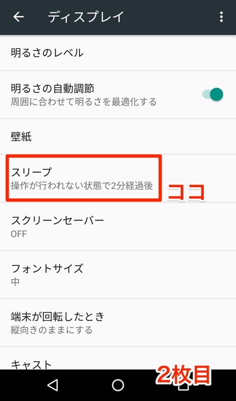 Android 6.0 Marshmallow アンドロイド マシュマロ 省エネ化 設定 ディスプレイ スリープ