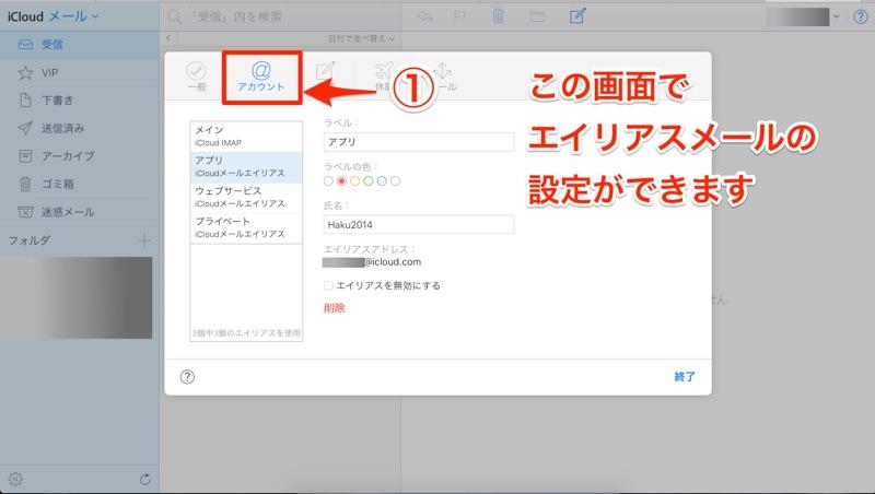 Apple iCloud アップル アイクラウド メール エイリアス alias 設定