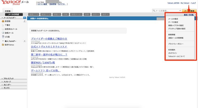 Yahoo! Japan メール ヤフー ヤホー エイリアス セーフティー アドレス 設定 方法