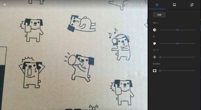 Google フォト グーグル 画像編集 方法