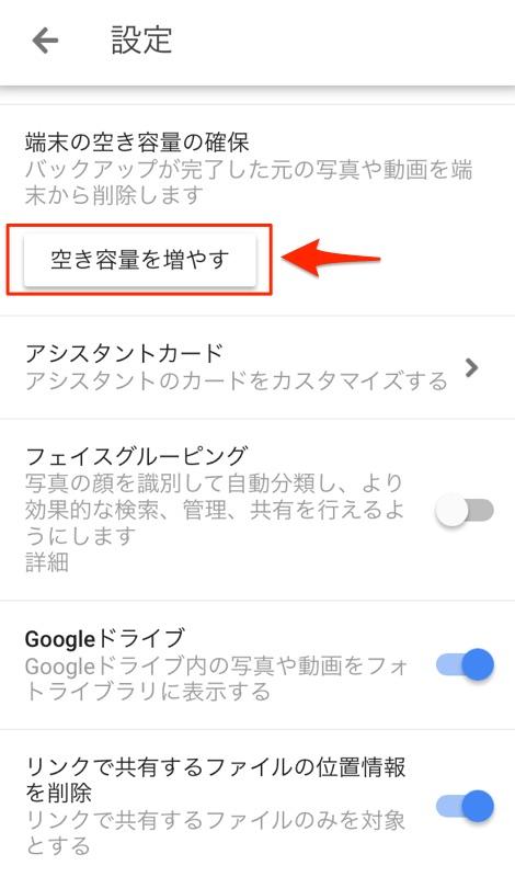 Google フォト グーグル 空き容量を増やす ストレージ 節約
